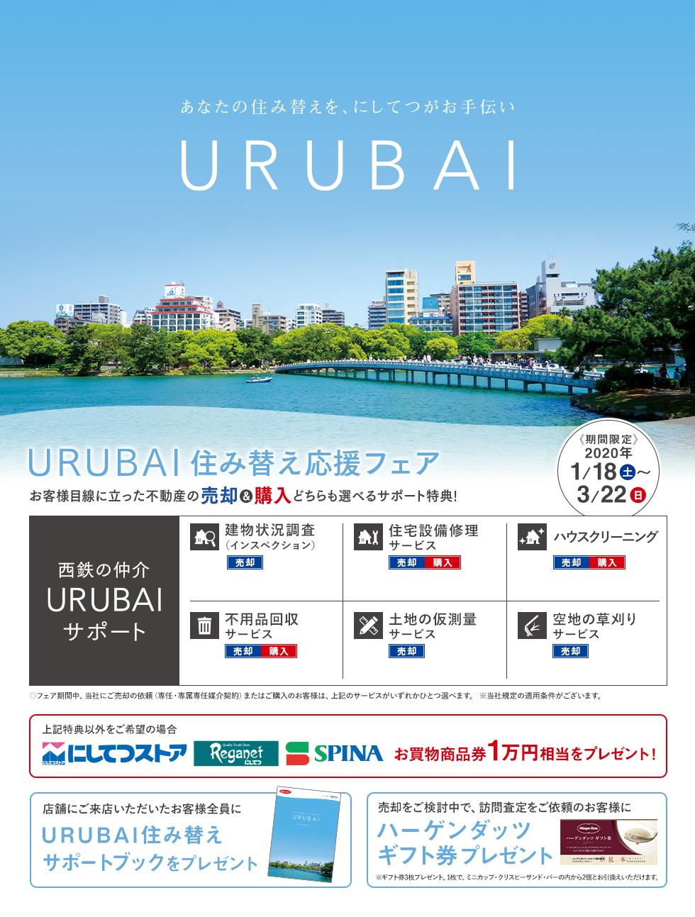 URUBAI 住み替え応援フェア <期間限定>2020年 1/18(土)〜3/22(日)