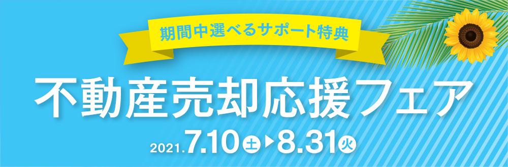 不動産売却応援フェア 7/10〜8/31