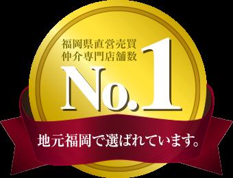 福岡県直営売買仲介専門店舗数No.1