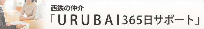 西鉄の仲介 URUBAIサポート
