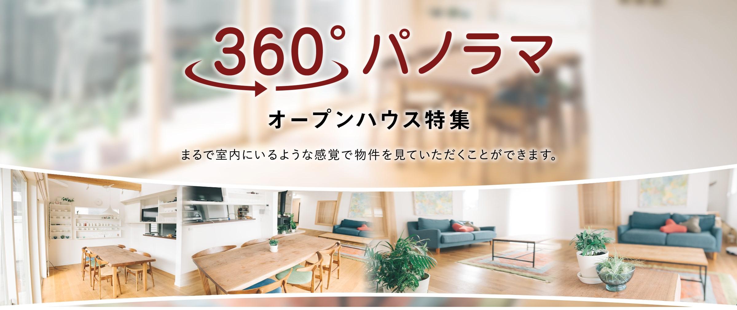 360°パノラマ オープンハウス特集