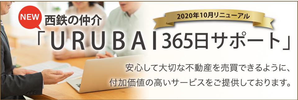 URUBAI365日サポート