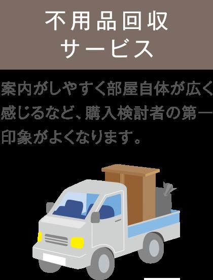 不用品回収サービス
