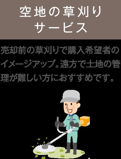 空地草刈りサービス
